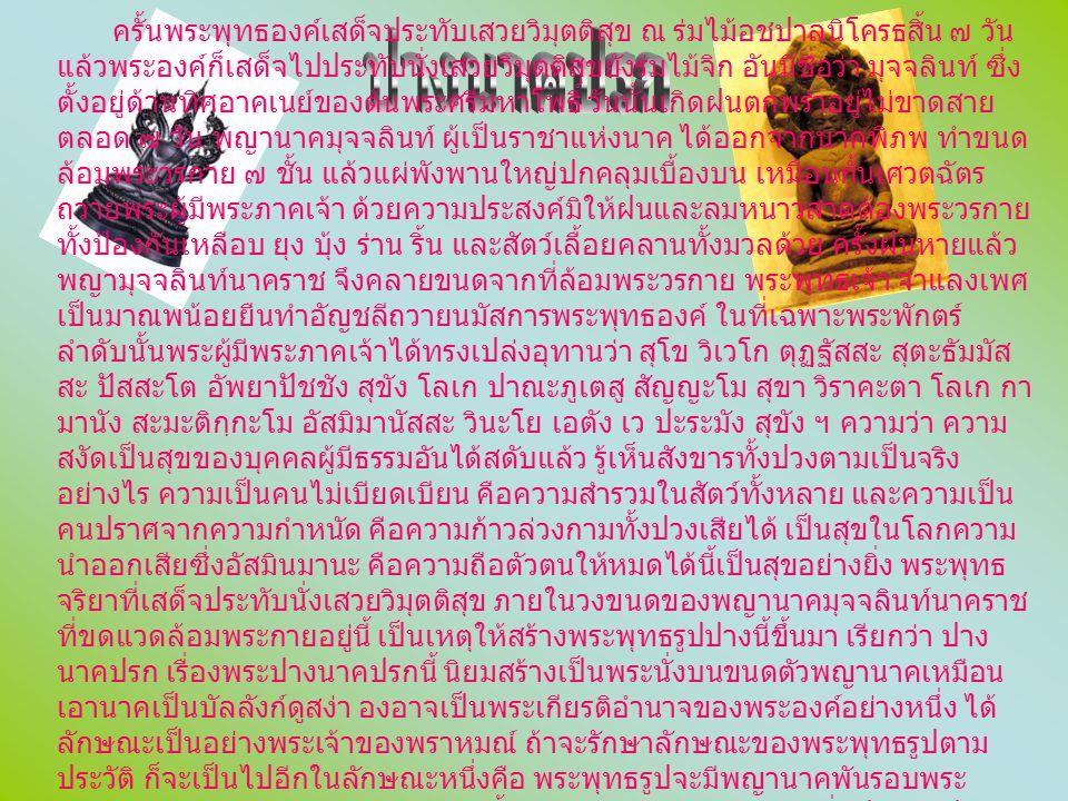 ครั้นพระพุทธองค์เสด็จประทับเสวยวิมุตติสุข ณ ร่มไม้อชปาลนิโครธสิ้น ๗ วัน แล้วพระองค์ก็เสด็จไปประทับนั่งเสวยวิมุตติสุขยังร่มไม้จิก อันมีชื่อว่า มุจจลินท