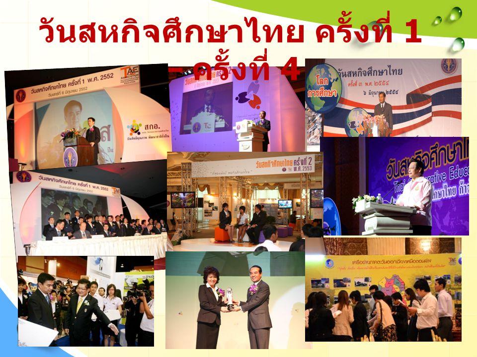 วันสหกิจศึกษาไทย ครั้งที่ 1 – ครั้งที่ 4