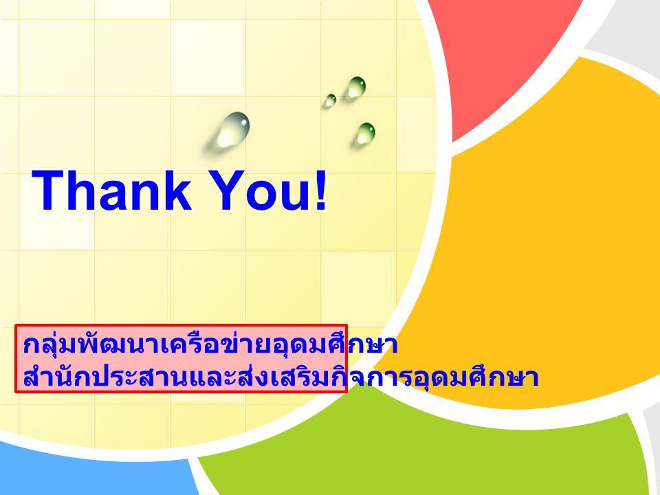 L/O/G/O Thank You! กลุ่มพัฒนาเครือข่ายอุดมศึกษา สำนักประสานและส่งเสริมกิจการอุดมศึกษา
