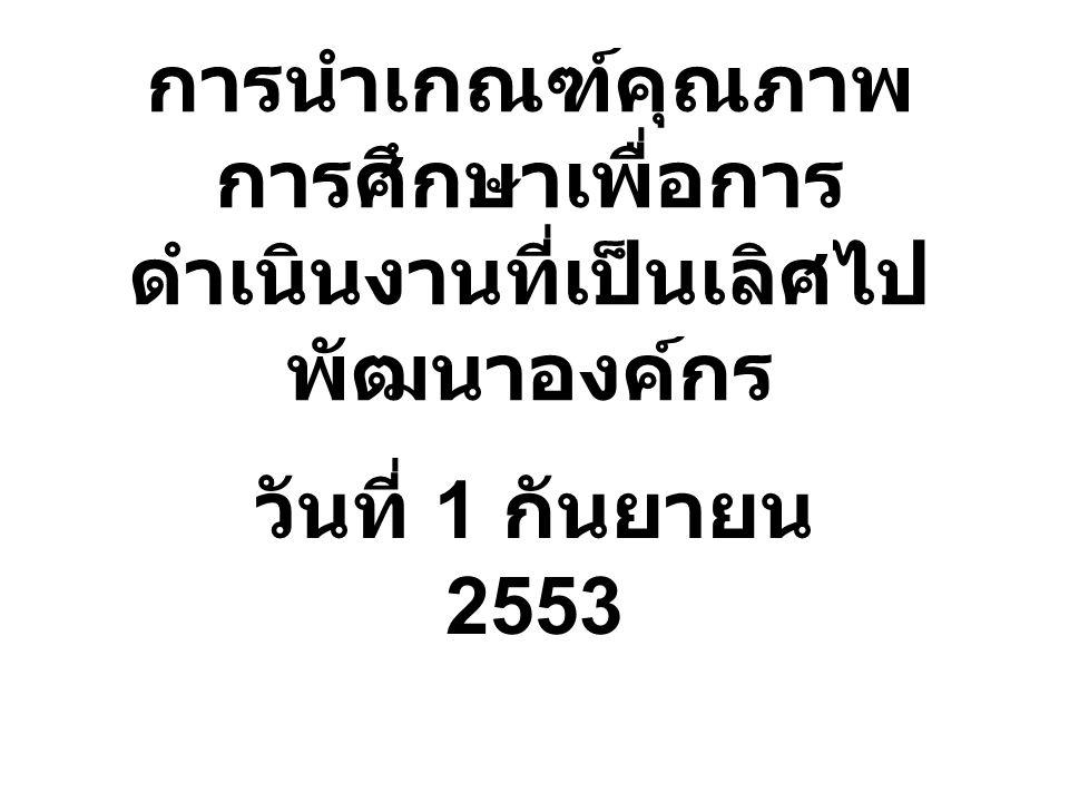 การนำเกณฑ์คุณภาพ การศึกษาเพื่อการ ดำเนินงานที่เป็นเลิศไป พัฒนาองค์กร วันที่ 1 กันยายน 2553