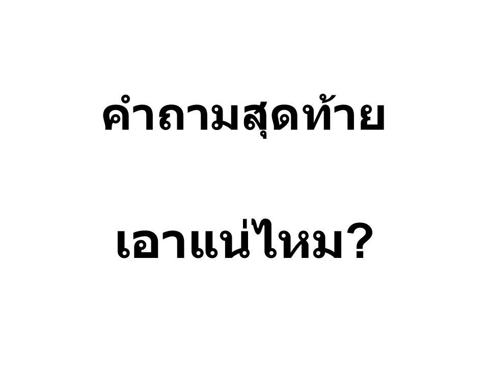 คำถามสุดท้าย เอาแน่ไหม ?