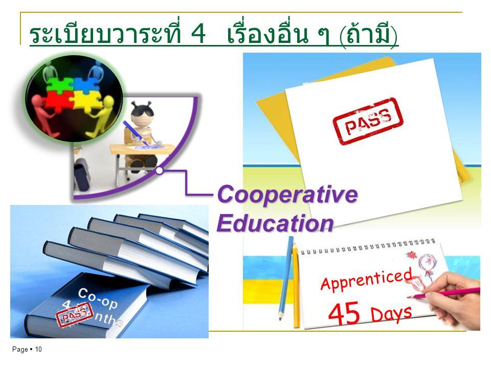 ระเบียบวาระที่ 4 เรื่องอื่น ๆ ( ถ้ามี ) Apprenticed 45 Days Page  10 Cooperative Education
