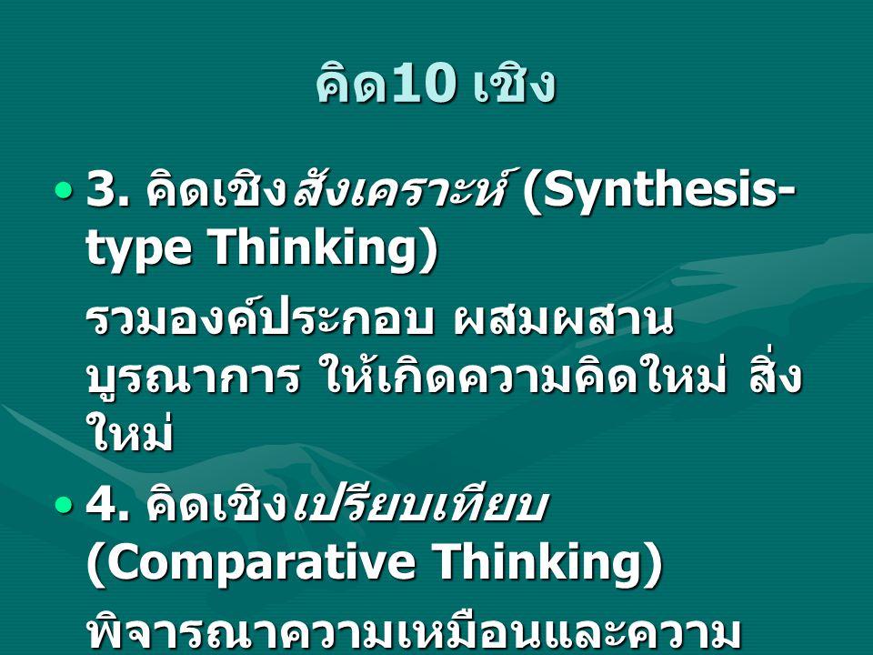 คิด 10 เชิง 3. คิดเชิงสังเคราะห์ (Synthesis- type Thinking)3. คิดเชิงสังเคราะห์ (Synthesis- type Thinking) รวมองค์ประกอบ ผสมผสาน บูรณาการ ให้เกิดความค