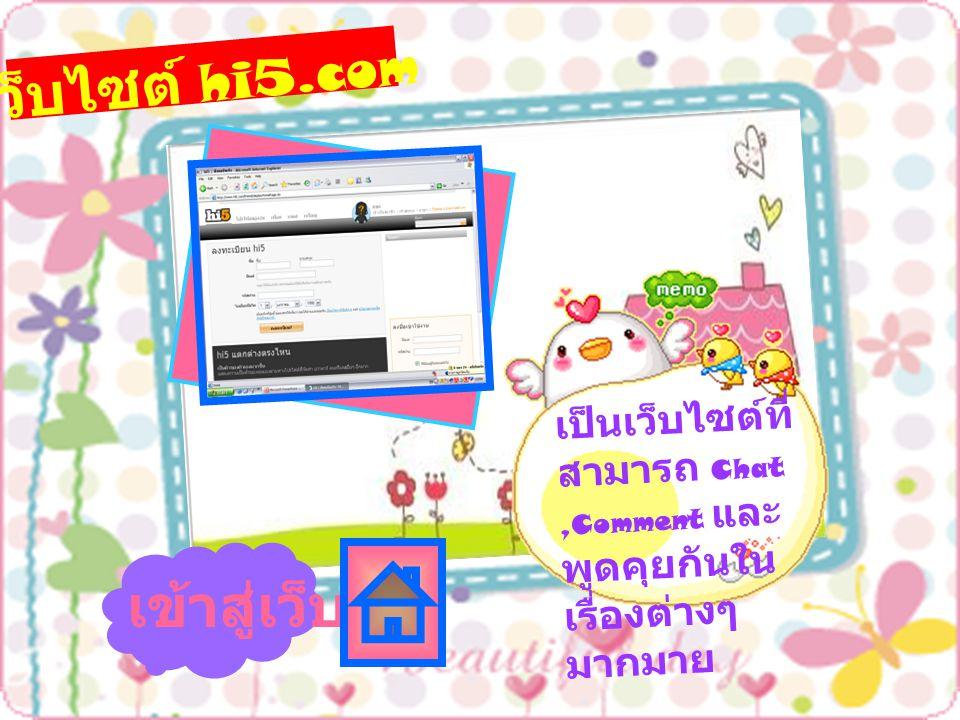 เ ว็ บ ไ ซ ต์ h i 5. c o m เป็นเว็บไซต์ที่ สามารถ Chat,Comment และ พูดคุยกันใน เรื่องต่างๆ มากมาย เข้าสู่เว็บนี้