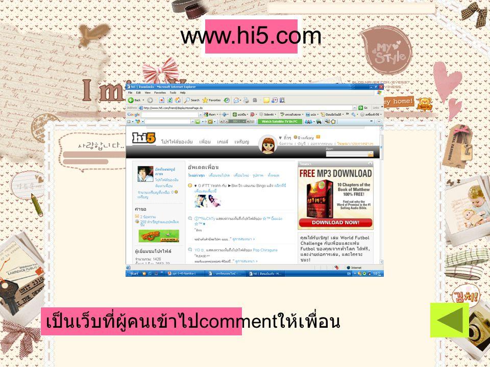 www.hi5.com เป็นเว็บที่ผู้คนเข้าไป comment ให้เพื่อน