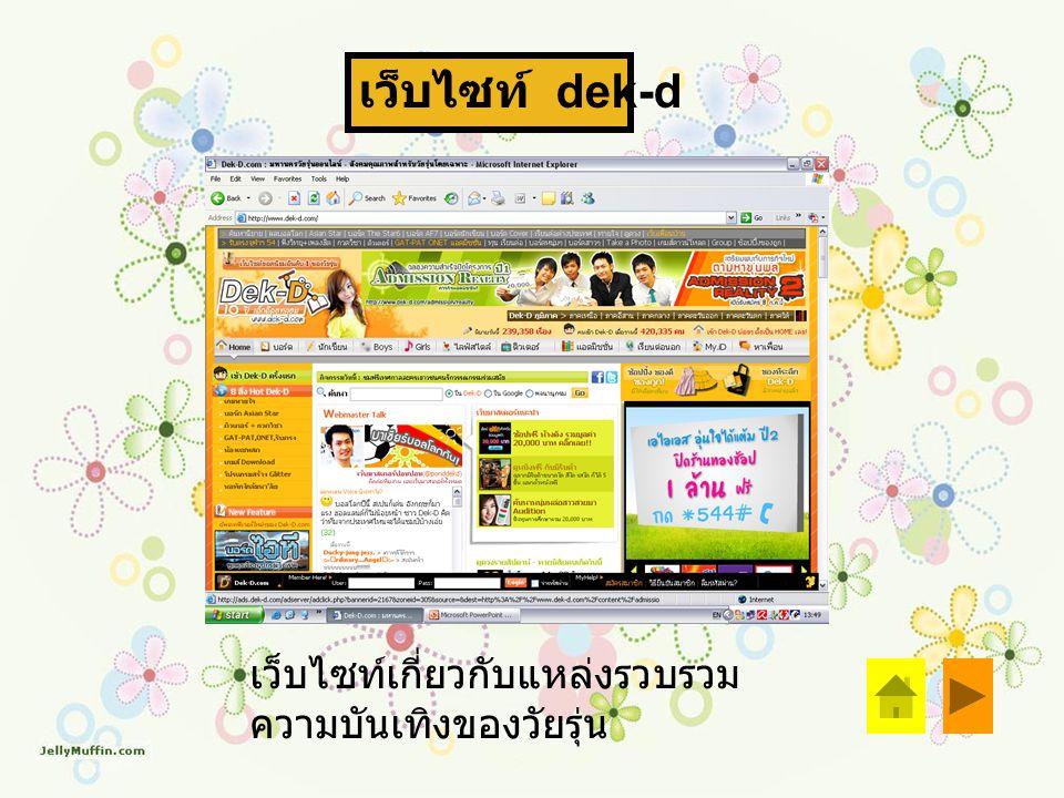 เว็บไซท์ pingbook เว็บไซท์เกี่ยวกับข่าวสารของศิลปินเอเชีย