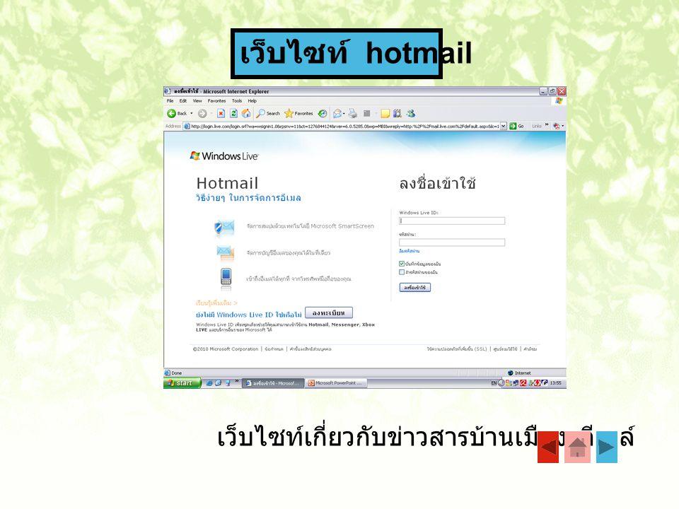 เว็บไซท์ hotmail เว็บไซท์เกี่ยวกับข่าวสารบ้านเมือง อีเมล์