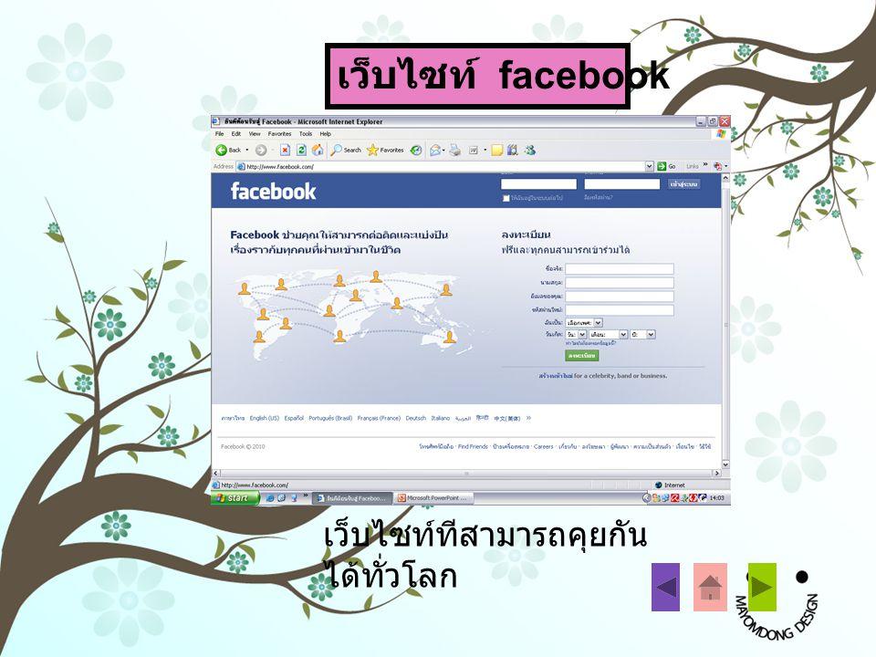 เว็บไซท์ facebook เว็บไซท์ทีสามารถคุยกัน ได้ทั่วโลก