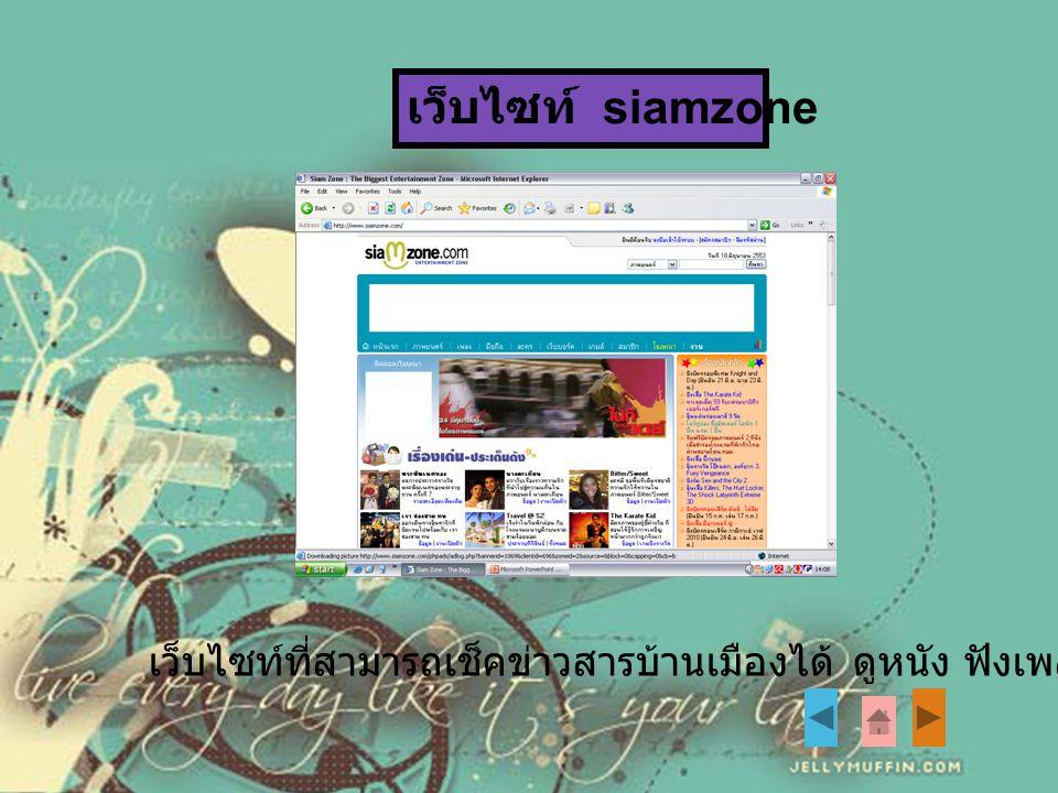 เว็บไซท์ siamzone เว็บไซท์ที่สามารถเช็คข่าวสารบ้านเมืองได้ ดูหนัง ฟังเพลง และอีกมากมาย