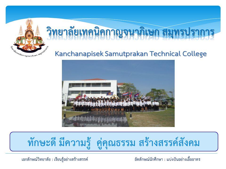 Kanchanapisek Samutprakan Technical College ทักษะดี มีความรู้ คู่คุณธรรม สร้างสรรค์สังคม เอกลักษณ์วิทยาลัย : เรียนรู้อย่างสร้างสรรค์อัตลักษณ์นักศึกษา