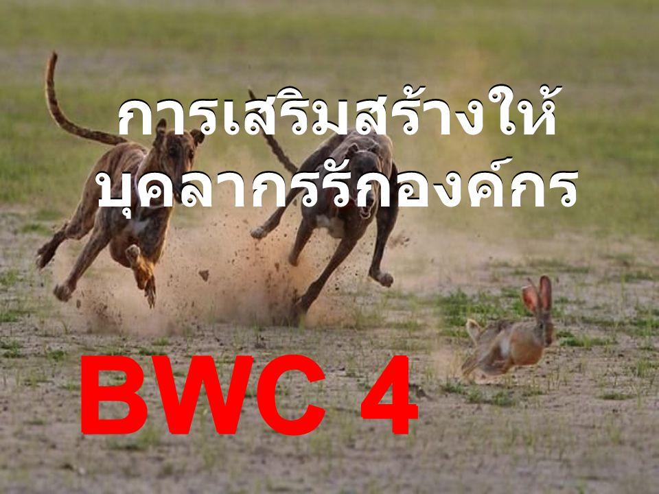 BWC 4 การเสริมสร้างให้ บุคลากรรักองค์กร