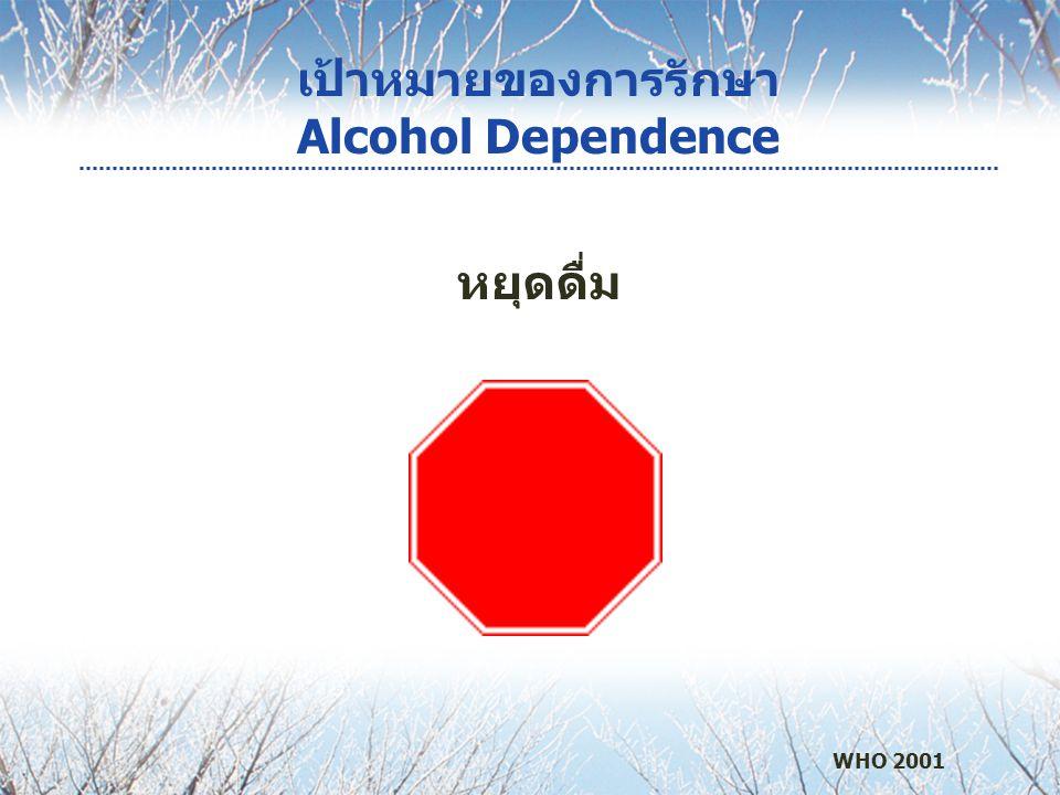 เป้าหมายของการรักษา Alcohol Dependence หยุดดื่ม WHO 2001