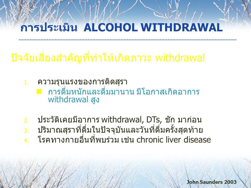 ปัจจัยเสี่ยงสำคัญที่ทำให้เกิดภาวะ withdrawal 1. ความรุนแรงของการติดสุรา การดื่มหนักและดื่มมานาน มีโอกาสเกิดอาการ withdrawal สูง 2. ประวัติเคยมีอาการ w