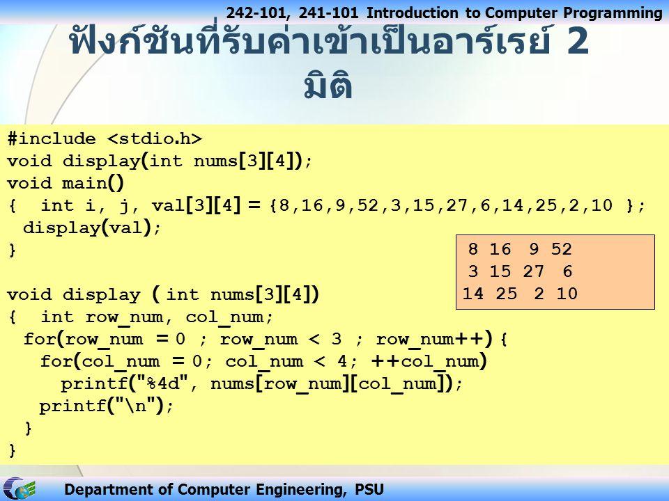 242-101, 241-101 Introduction to Computer Programming Department of Computer Engineering, PSU ฟังก์ชันที่รับค่าเข้าเป็นอาร์เรย์ 2 มิติ #include void d