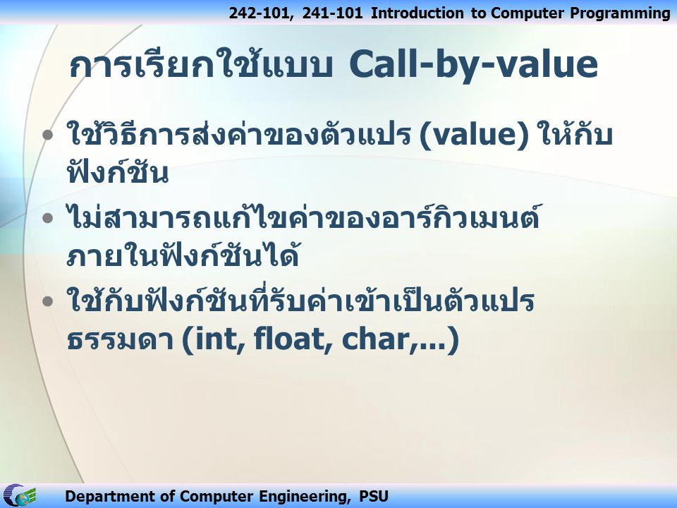 242-101, 241-101 Introduction to Computer Programming Department of Computer Engineering, PSU การเรียกใช้แบบ Call-by-value ใช้วิธีการส่งค่าของตัวแปร (