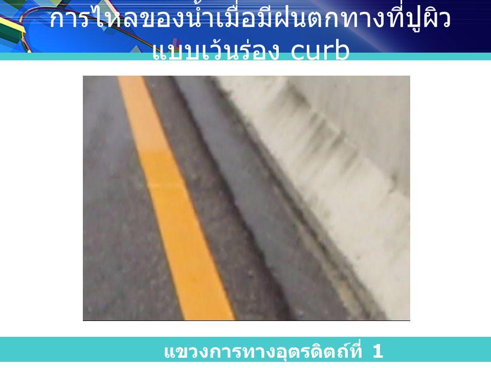 การไหลของน้ำเมื่อมีฝนตกทางที่ปูผิว แบบเว้นร่อง curb www.themegallery.com แขวงการทางอุตรดิตถ์ที่ 1