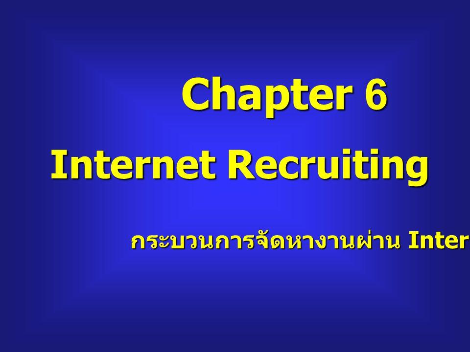 Chapter 6 Internet Recruiting กระบวนการจัดหางานผ่าน Internet