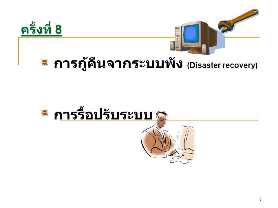 1 การกู้คืนจากระบบพัง (Disaster recovery) การรื้อปรับระบบ ครั้งที่ 8