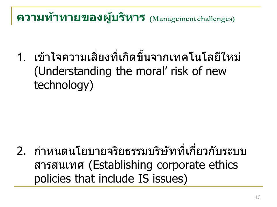 10 ความท้าทายของผู้บริหาร (Management challenges) 1. เข้าใจความเสี่ยงที่เกิดขึ้นจากเทคโนโลยีใหม่ (Understanding the moral' risk of new technology) 2.