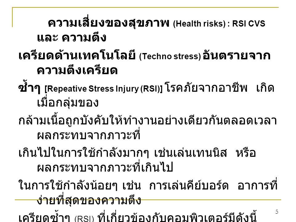 5 ความเสี่ยงของสุขภาพ (Health risks) : RSI CVS และ ความตึง เครียดด้านเทคโนโลยี (Techno stress) อันตรายจาก ความตึงเครียด ซ้ำๆ [Repeative Stress Injury