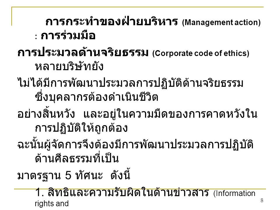 8 การกระทำของฝ่ายบริหาร (Management action) : การร่วมมือ การประมวลด้านจริยธรรม (Corporate code of ethics) หลายบริษัทยัง ไม่ได้มีการพัฒนาประมวลการปฏิบั