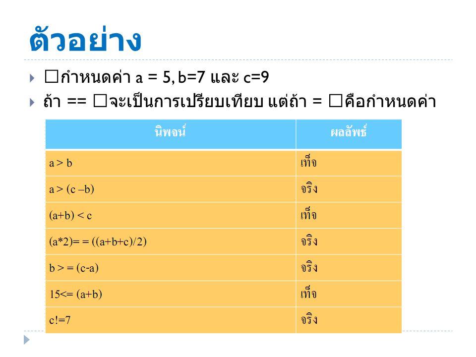 """ตัวอย่าง  """" กำหนดค่า a = 5, b=7 และ c=9  ถ้า == ‹ จะเป็นการเปรียบเทียบ แต่ถ้า = ‡ คือกำหนดค่า"""