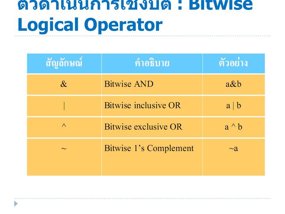 ตัวดำเนินการเชิงบิต : Bitwise Logical Operator