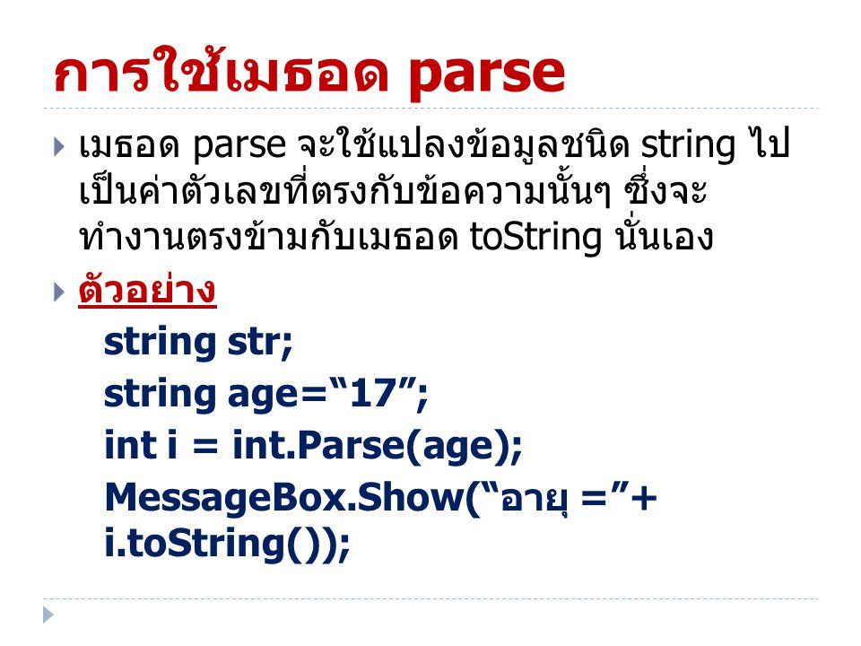 การใช้เมธอด parse  เมธอด parse จะใช้แปลงข้อมูลชนิด string ไป เป็นค่าตัวเลขที่ตรงกับข้อความนั้นๆ ซึ่งจะ ทำงานตรงข้ามกับเมธอด toString นั่นเอง  ตัวอย่
