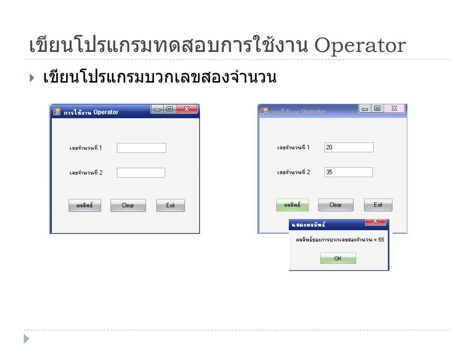 เขียนโปรแกรมทดสอบการใช้งาน Operator  เขียนโปรแกรมบวกเลขสองจำนวน