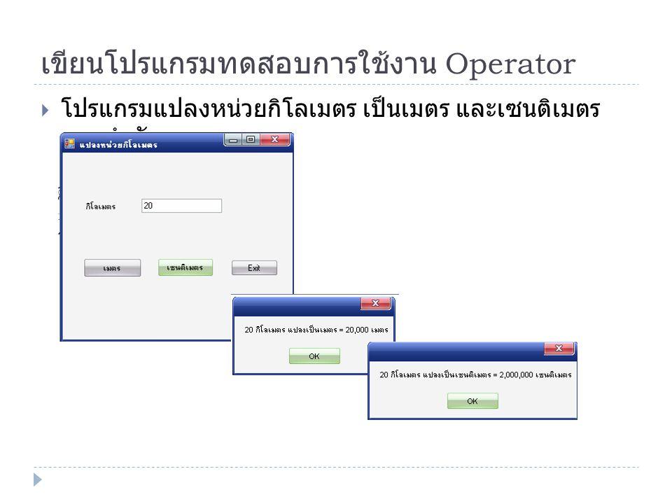 เขียนโปรแกรมทดสอบการใช้งาน Operator  โปรแกรมแปลงหน่วยกิโลเมตร เป็นเมตร และเซนติเมตร ตามลำดับ