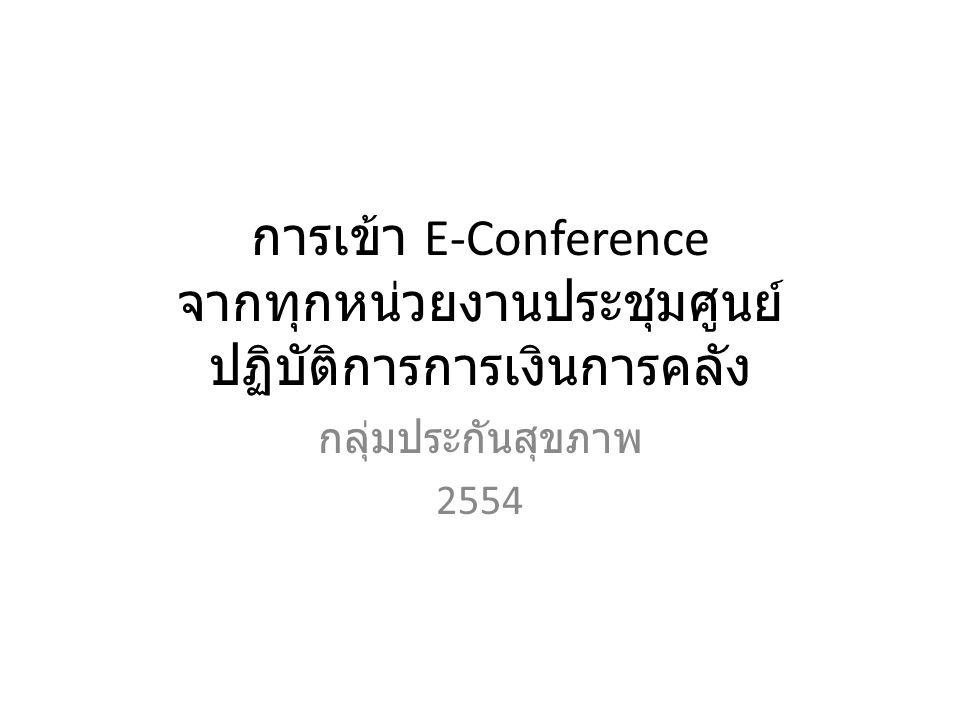 การเข้า E-Conference จากทุกหน่วยงานประชุมศูนย์ ปฏิบัติการการเงินการคลัง กลุ่มประกันสุขภาพ 2554