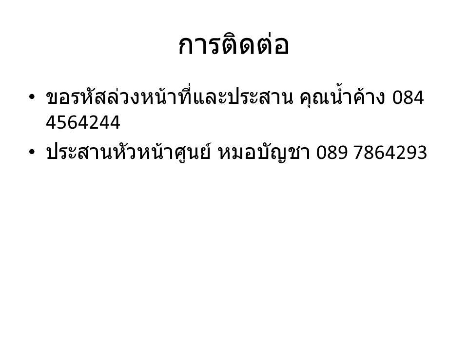 ลำดับ รพ.จังหวัดเขตID Passw ord 1moph1101234 2moph1101234 3moph1111234 4moph1111234 5moph1121234 6moph1121234 7moph1121234 8moph1131234 9moph1131234 10moph1141234 11moph1151234 12moph1151234 13moph1161234 14moph1171234 15moph1181234 16moph1191234 17moph1201234 18moph1201234 19moph1211234 20moph1211234 21moph1221234 22moph1231234 23moph1231234 24moph1231234 25moph1241234 26moph1241234 27moph1251234 28moph1261234 29moph1271234 30moph1271234 31moph1281234 32moph1291234 33moph1291234 34moph1301234 35moph1301234 36moph1311234 37moph1311234 38moph1311234 ลำดับ รพ.จังหวัด เขต ID Passw ord 39moph132 1234 40moph133 1234 41moph133 1234 42moph134 1234 43moph134 1234 44moph135 1234 45moph135 1234 46moph135 1234 47moph136 1234 48moph136 1234 49moph136 1234 50moph137 1234 51moph138 1234 52moph139 1234 53moph140 1234 54moph141 1234 55moph141 1234 56moph142 1234 57moph142 1234 58moph142 1234 59moph143 1234 60moph143 1234 61moph143 1234 62moph143 1234 63moph144 1234 64moph144 1234 65moph144 1234 66moph144 1234 67moph145 1234 68moph145 1234 69moph145 1234 70moph146 1234 71moph146 1234 72moph146 1234 73moph147 1234 74moph147 1234 75moph147 1234 76moph148 1234 77moph149 1234 1เข้าwebที่นี่ 2ติดตั้งโปรแกรม 3ใส่ ID,Password ในตารางข้างๆ แล้ว กด Log in เข้า ประชุม แล้วเข้าห้อง conference ศูนย์ปฏิบัติการการเงินการคลัง กลุ่มประกัน สป.