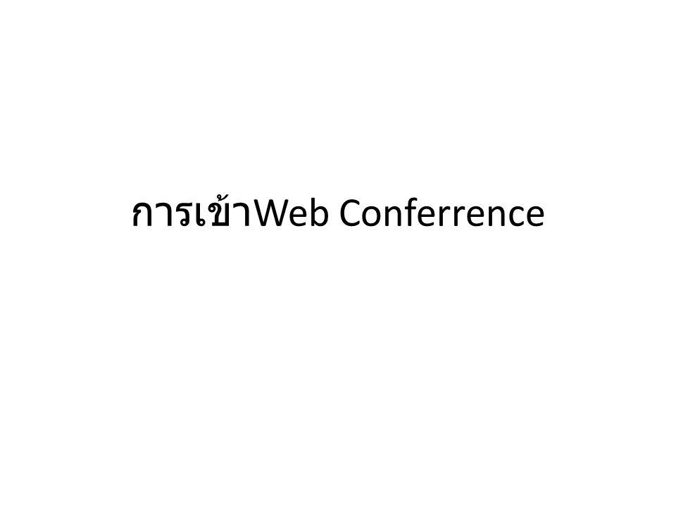 การเข้า Web Conferrence