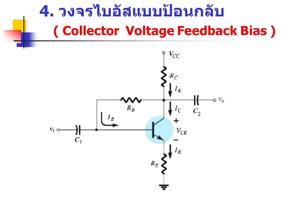 4. วงจรไบอัสแบบป้อนกลับ ( Collector Voltage Feedback Bias )