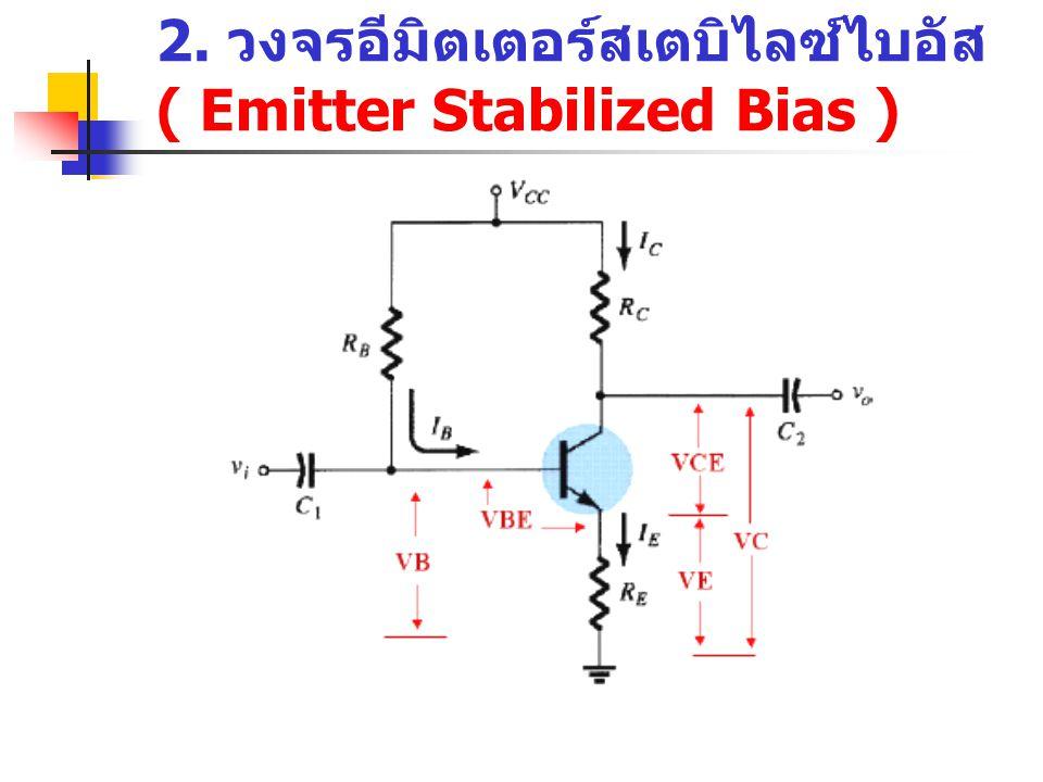 2. วงจรอีมิตเตอร์สเตบิไลซ์ไบอัส ( Emitter Stabilized Bias )
