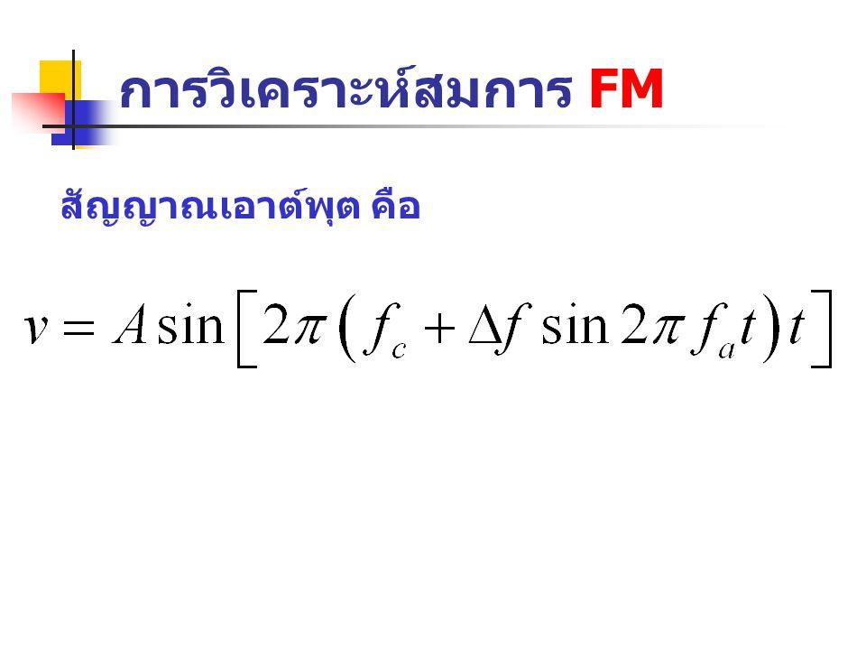 การวิเคราะห์สมการ FM สัญญาณเอาต์พุต คือ