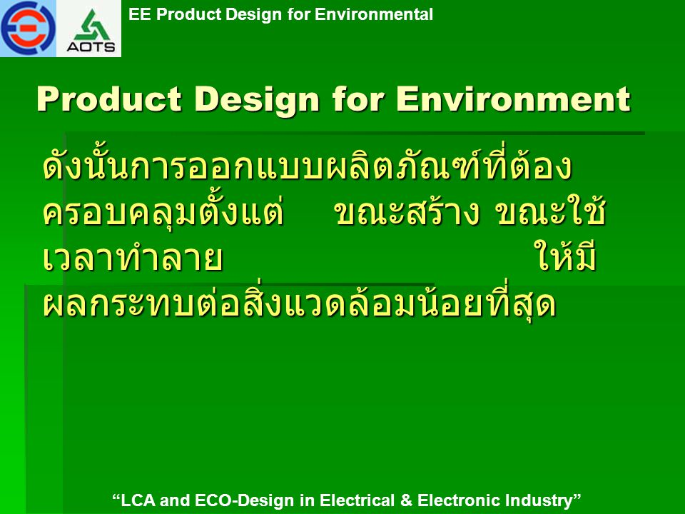 "EE Product Design for Environmental ""LCA and ECO-Design in Electrical & Electronic Industry"" Product Design for Environment ดังนั้นการออกแบบผลิตภัณฑ์ท"
