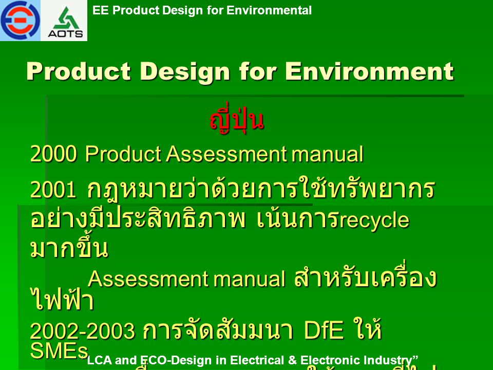 EE Product Design for Environmental LCA and ECO-Design in Electrical & Electronic Industry Environment Management Integrating Environment aspects into product design and Development ISO 14062