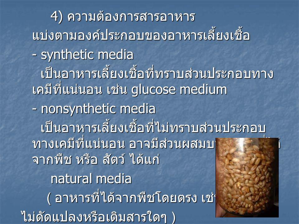 semi-synthetic media ( อาหารที่ประกอบด้วย สารเคมีที่ทราบองค์ประกอบแน่นอนผสมกับสารอื่น ที่ไม่ทราบองค์ประกอบที่แน่ชัด เช่น potato dextrose agar (PDA), nutrient agar (NA) แบ่งตามการใช้งาน - general media อาหารเลี้ยงเชื้อทั่วๆ ไป เช่น PDA, NA อาหารเลี้ยงเชื้อทั่วๆ ไป เช่น PDA, NA - selective media อาหารเลี้ยงเชื้อที่เติมสารบางอย่าง เพื่อยับยั้ง การเจริญของเชื้อที่ไม่ต้องการ อาหารเลี้ยงเชื้อที่เติมสารบางอย่าง เพื่อยับยั้ง การเจริญของเชื้อที่ไม่ต้องการ