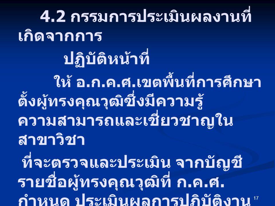17 4.2 กรรมการประเมินผลงานที่ เกิดจากการ ปฏิบัติหน้าที่ ให้ อ.