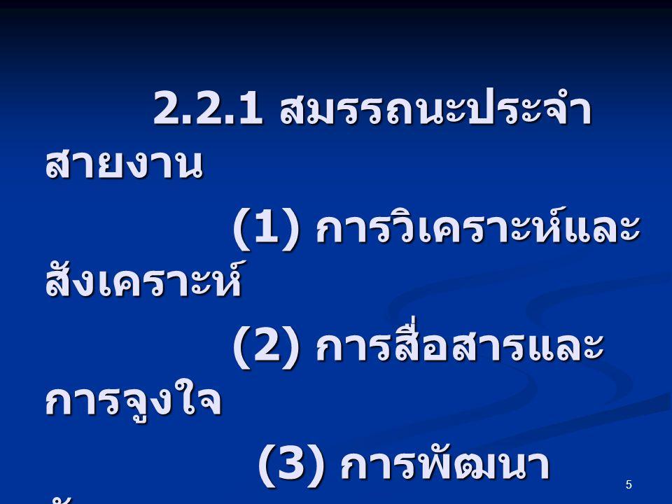 5 2.2.1 สมรรถนะประจำ สายงาน 2.2.1 สมรรถนะประจำ สายงาน (1) การวิเคราะห์และ สังเคราะห์ (1) การวิเคราะห์และ สังเคราะห์ (2) การสื่อสารและ การจูงใจ (2) การสื่อสารและ การจูงใจ (3) การพัฒนา ศักยภาพบุคลากร (3) การพัฒนา ศักยภาพบุคลากร (4) การมีวิสัยทัศน์