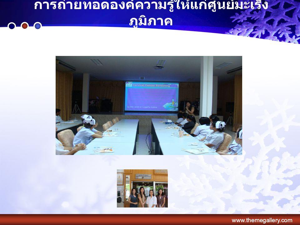 การถ่ายทอดองค์ความรู้ให้แก่ศูนย์มะเร็ง ภูมิภาค www.themegallery.com