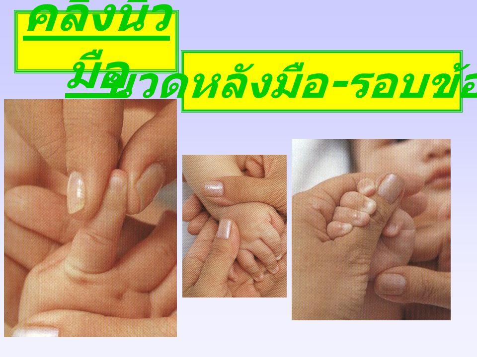 คลึงนิ้ว มือ นวดหลังมือ - รอบข้อมือ