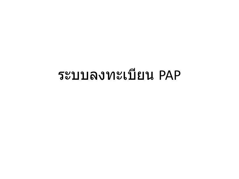 ระบบลงทะเบียน PAP