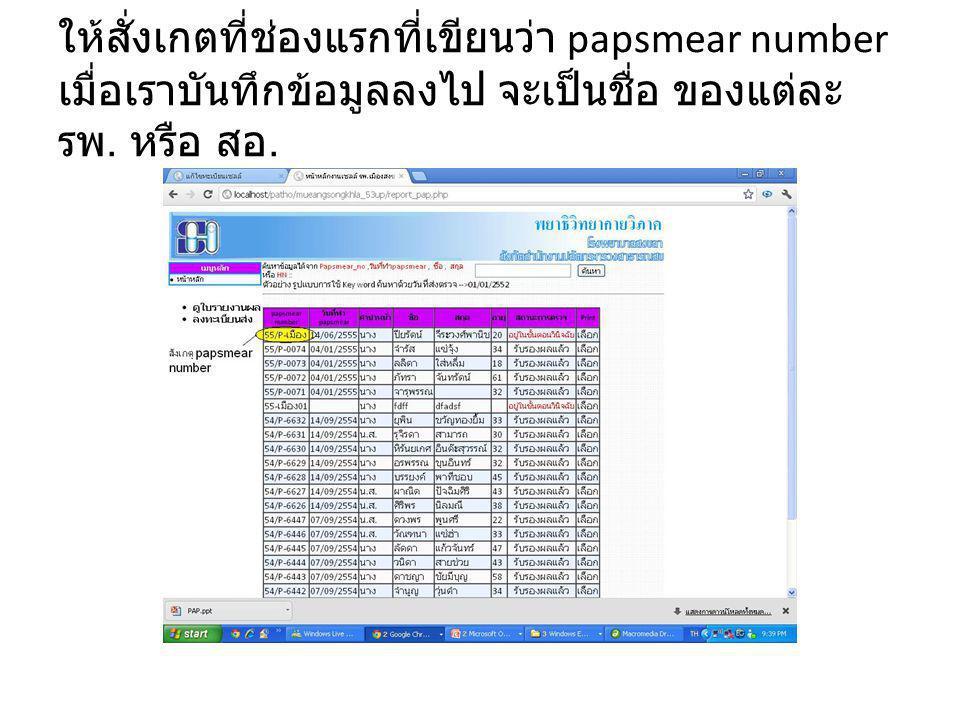 ให้สั่งเกตที่ช่องแรกที่เขียนว่า papsmear number เมื่อเราบันทึกข้อมูลลงไป จะเป็นชื่อ ของแต่ละ รพ. หรือ สอ.