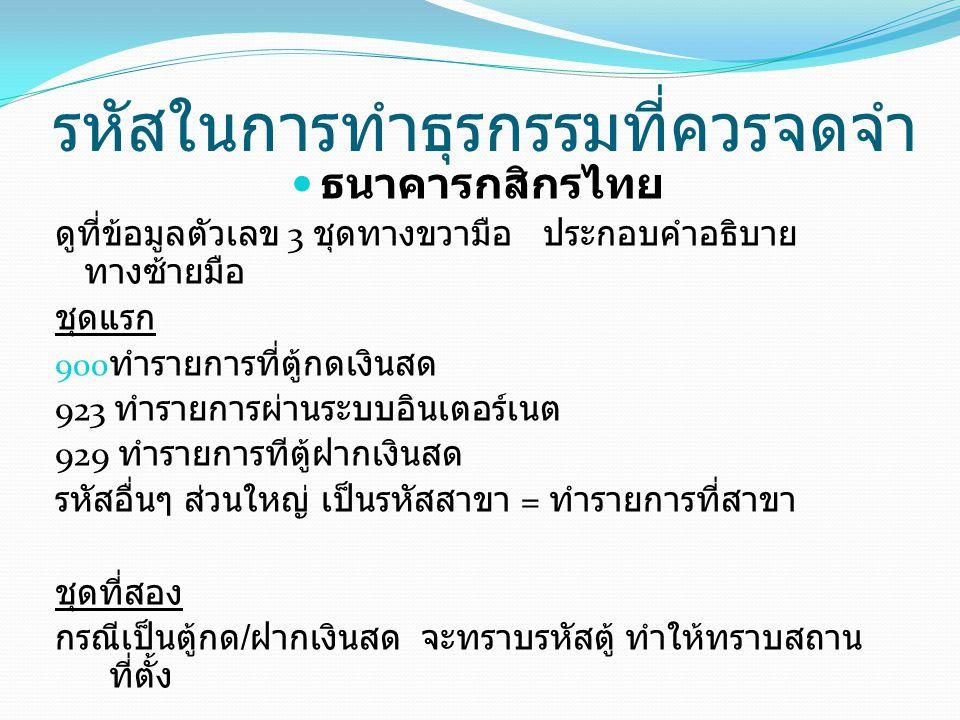 รหัสในการทำธุรกรรมที่ควรจดจำ ธนาคารกสิกรไทย ดูที่ข้อมูลตัวเลข 3 ชุดทางขวามือ ประกอบคำอธิบาย ทางซ้ายมือ ชุดแรก 900 ทำรายการที่ตู้กดเงินสด 923 ทำรายการผ