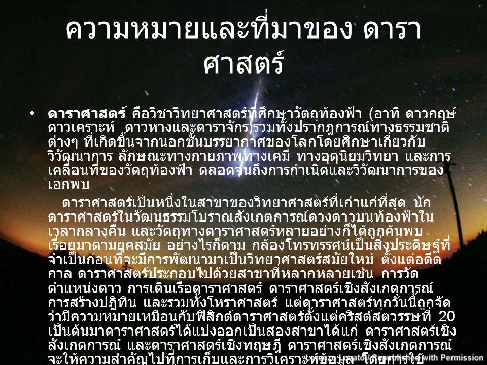 ดาราศาสตร์ คือวิชาวิทยาศาสตร์ที่ศึกษาวัตถุท้องฟ้า ( อาทิ ดาวกฤษ์ ดาวเคราะห์ ดาวหางและดาราจักร ) รวมทั้งปรากฎการณ์ทางธรรมชาติ ต่างๆ ที่เกิดขึ้นจากนอกชั