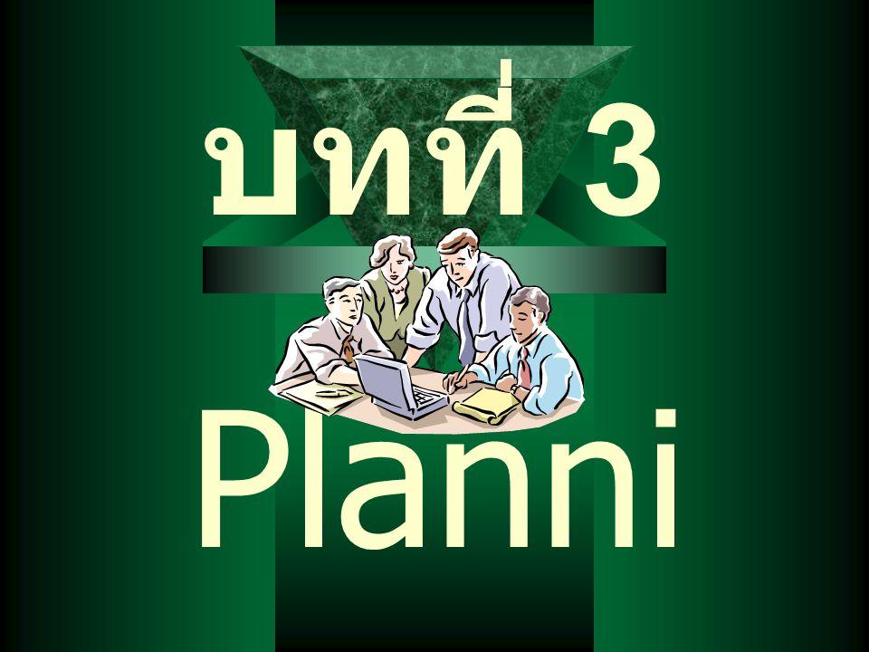บทที่ 3 Planni ng