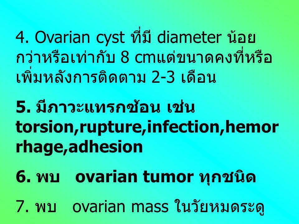 Plan for treatment: Surgery เมื่อมีข้อบ่งชี้ 1. solid ovarian tumor 2. ลักษณะของก้อนที่สงสัยมะเร็งจาก ultrasonography ได้แก่ multiseptated cyst, ก้อนเ