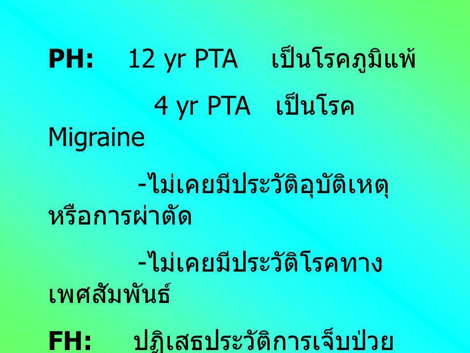 ผู้ป่วยหญิงไทยโสด อายุ 19 ปี อาชีพ นักศึกษา ภูมิลำเนา กรุงเทพฯ 1 st admission ประวัติได้จาก ผู้ป่วยและ OPD CARD CC: 18 d PTA ปวดท้องด้านล่าง PI: 18 d